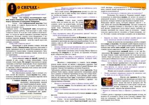 4. о свечах1 - копия