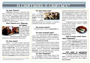 6. о святынях и святых стр2