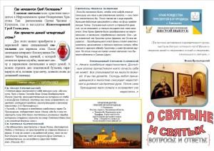 6. о святынях и святых